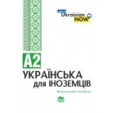Украинский язык для иностранцев. уровень А2