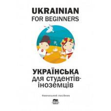 Ukrainian for Beginners. Украинский для студентов-иностранцев (начальный уровень)