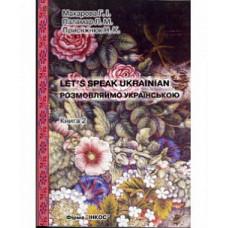 Разговариваем на украинском Книга2: элементарный  курс