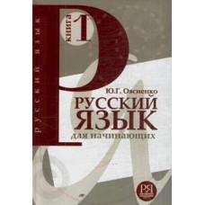 Русский язык для начинающих. Книга 1(для говорящих на английском языке)