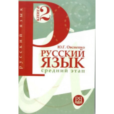 Русский язык Книга 2 Средний єтап (для говорящих на английском языке)