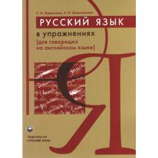 Русский язык в упражнениях ( для говорящих на английском)