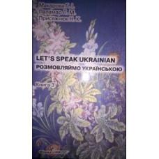 Разговаривайте УКРАИНСКАЯ. LET'S SPEAK UKRAINIAN. Ч 3. Основной курс