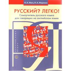 Русский? Легко! Самоучитель русского языка (для говорящих на английском)
