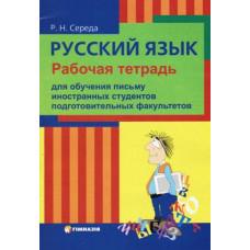 Русский язык Рабочая тетрадь для обучения письму иностранных студентов подготовительных факультетов