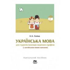 Украинский язык для студентов-иностранцев медицинского профиля (с английским языком обучения)