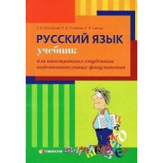 Русский язык: Учебник обучения  для иностранных студентов подготовительных факультетов