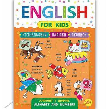 English for Kids Алфавіт і цифри Alphabet and Numbers 4+