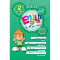 English Topics — English на «відмінно»! 2 клас