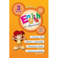 English Topics — English на «відмінно»! 3 клас