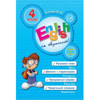 English Topics — English на «відмінно»! 4 клас