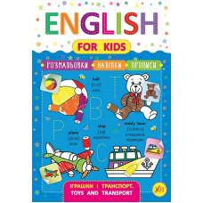 English for Kids Іграшки і транспорт Toys and Transport