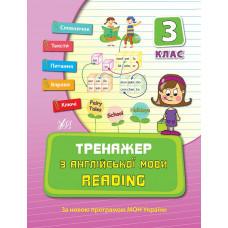 Тренажер з англійської мови. Reading. 3 клас