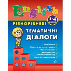 Різнорівневі тематичні діалоги - English. 1–4 класи