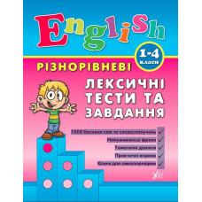 English. 1–4 класи — Різнорівневі лексичні тести та завдання