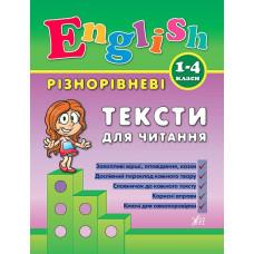 Різнорівневі тексти для читання English. 1–4 класи
