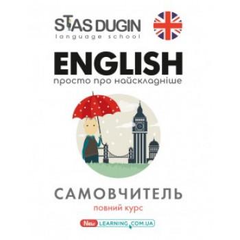 English: просто про найскладніше. Новий самовчитель.