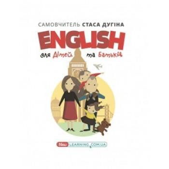 English для дітей та батьків. Сімейний самовчитель.