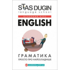 English: Граматика. Просто про найскладніше.