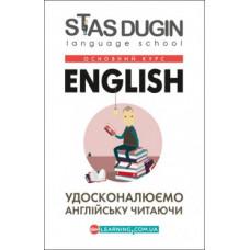 English: удосконалюємо англійську читаючи. Книга для читання