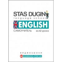 English: Самоучитель за 42 урока