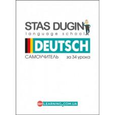 Немецкий за 34 урока. Самоучитель.