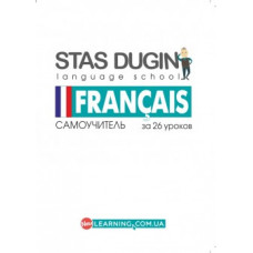 Французский за 26 уроков.Самоучитель.