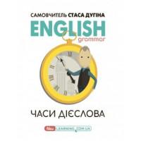English grammar: часи дієслова. Навчальне видання.