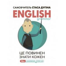 English grammar: це повинен знати кожен. Навчальне видання.