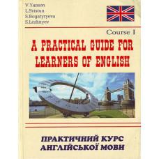 Практичний курс англійської мови книга 1/ автор Янсон В.