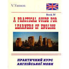 Практичний курс англійської мови книга 4/ автор Янсон В.