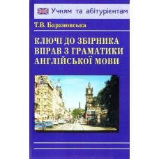 Ключі до збірника вправ з Граматики Англійської мови